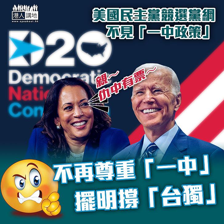 【美國大選】美國民主黨黨綱不見「一中政策」