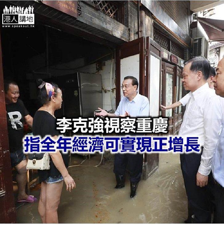 【焦點新聞】李克強赴重慶視察洪水災情及企業生產情況