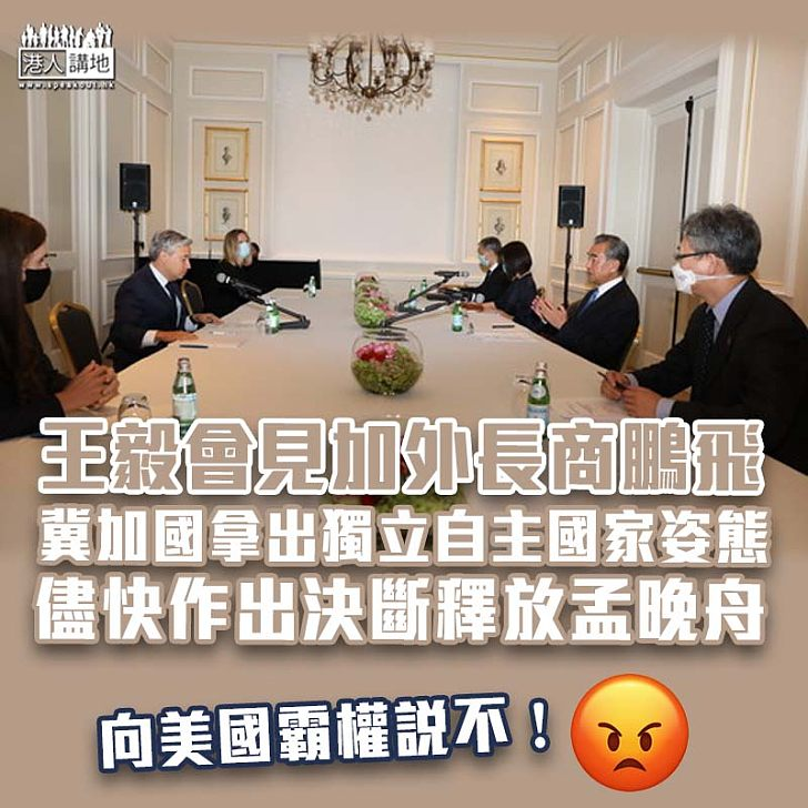 【中加關係】中加外長會晤 王毅促釋放孟晚舟