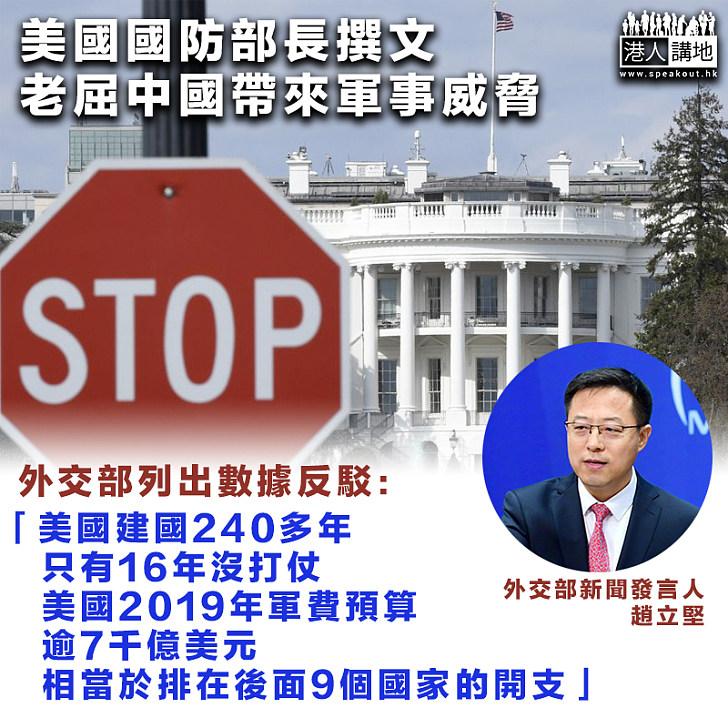 【嚴詞反擊】美國國防部長撰文老屈中國帶來軍事威脅 外交部列出數據反駁:美國建國240多年、只有16年沒打仗