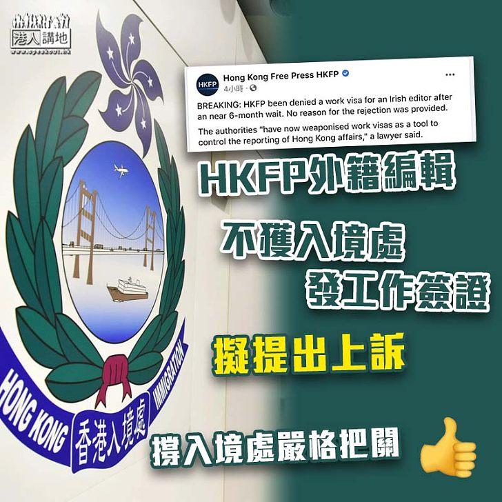 【港區國安法】外籍編輯不獲入境處發工作簽證 HKFP擬提上訴
