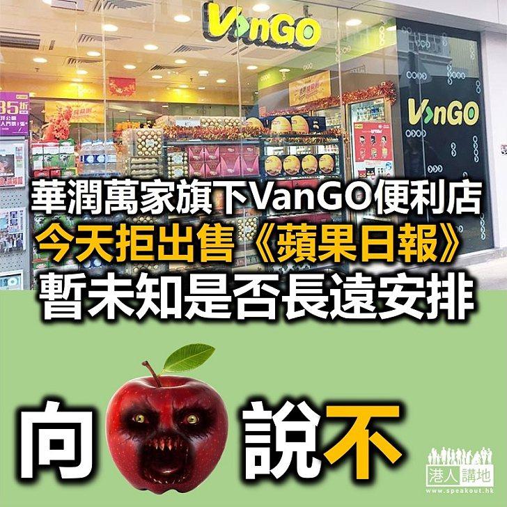 【抵制蘋果】華潤萬家旗下VanGO便利店今天不出售《蘋果日報》