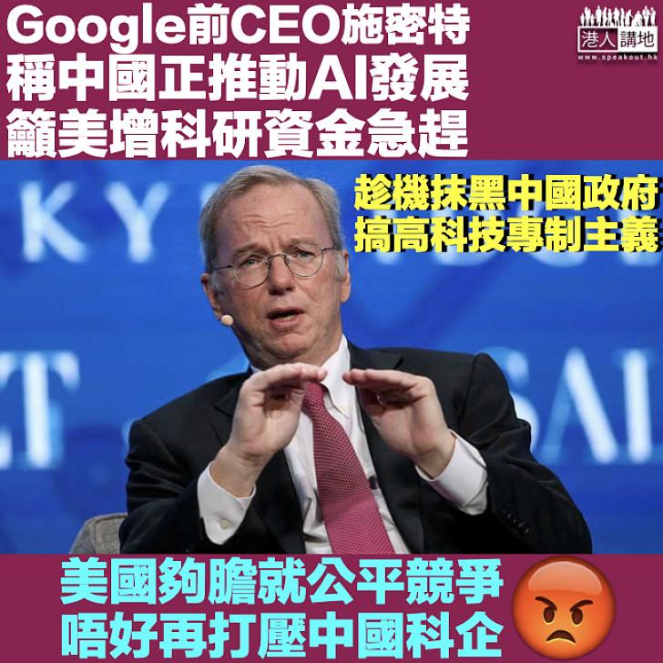 【抹黑中國】Google前行政總裁指中國搞高科技專制主義 籲美增科研資金發展AI