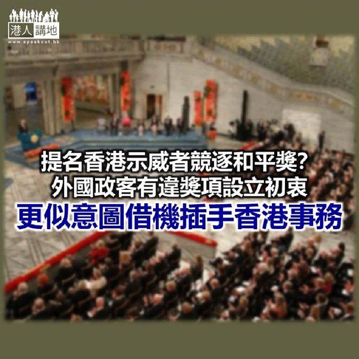 【諸行無常】被政治操弄的「和平獎」?
