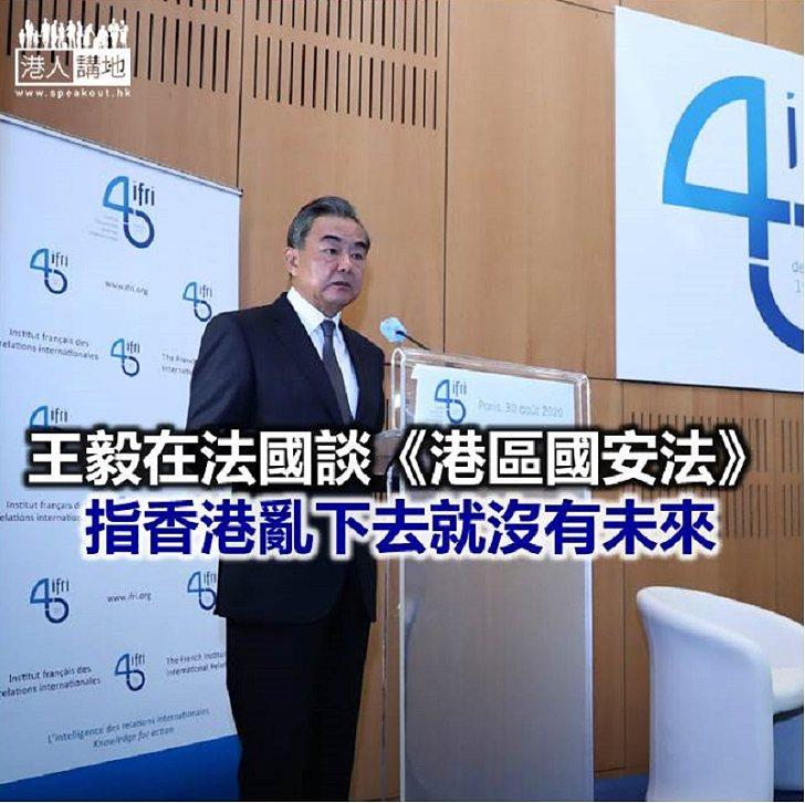 【焦點新聞】王毅在法國發表演講 批評個別國家強行搞脫鉤