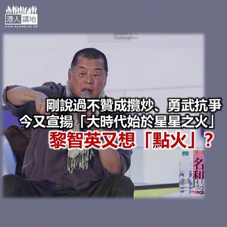 【鐵筆錚錚】黎智英發布「新號令」?