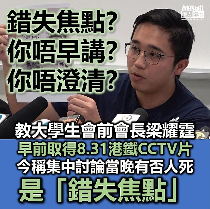 【巧言令色】教大學生會前會長梁耀霆成功取得8.31當日港鐵CCTV片段、今稱集中討論當晚有否人死亡沒有人死亡是「錯失焦點」