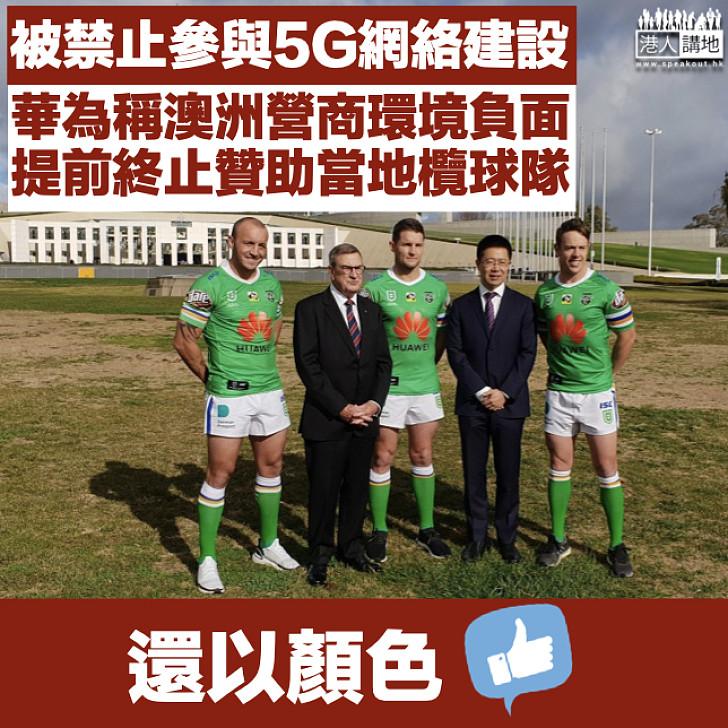 【中澳關係緊張】華為稱澳洲營商環境負面 提前終止贊助當地欖球隊