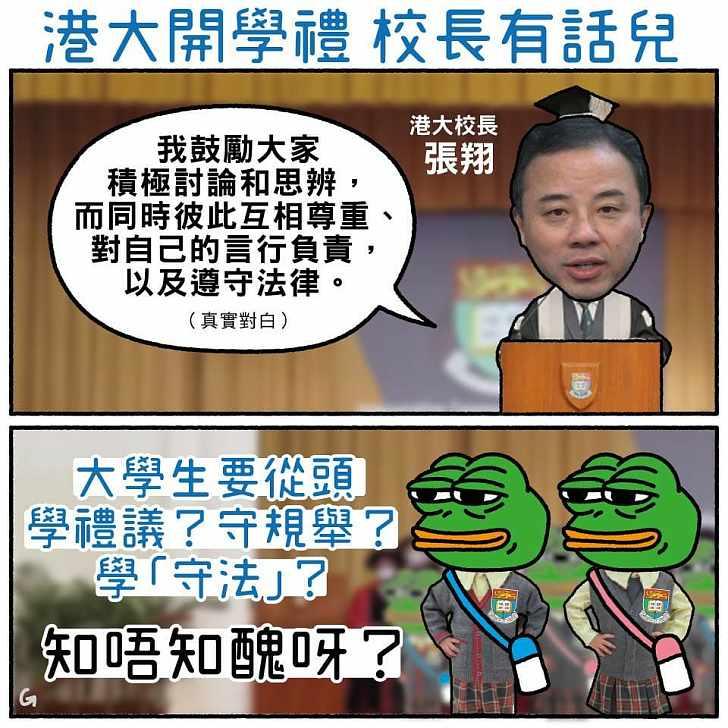 【今日網圖】港大開學禮 校長有話兒