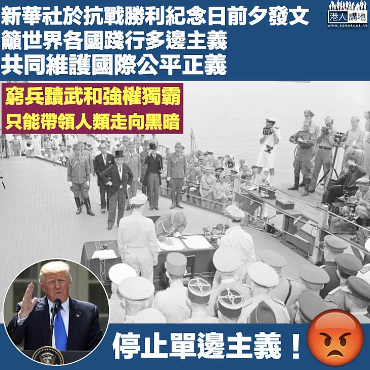 【共同發展】新華社發文籲各國踐行多邊主義 共同維護國際公平正義