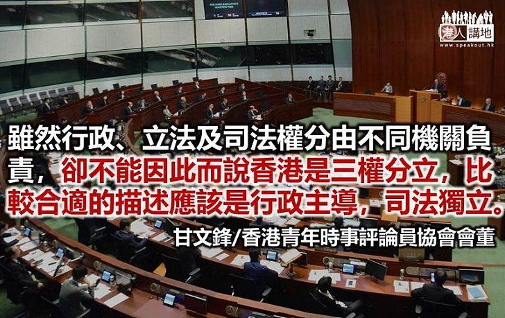 香港的制度是行政主導!