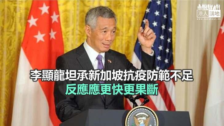【焦點新聞】李顯龍:新加坡對抗新冠肺炎疫情並不完美