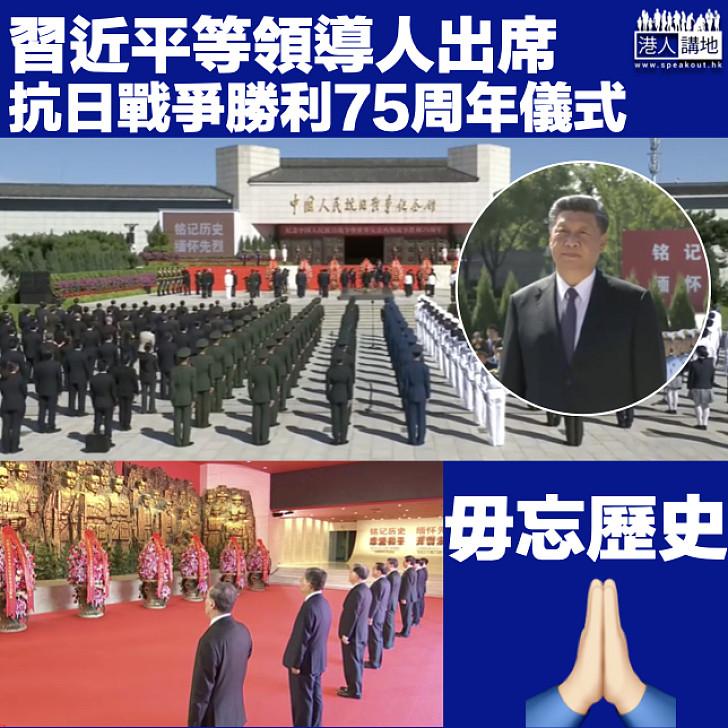 【毋忘歷史】習近平等領導人出席抗日戰爭勝利75周年儀式 向抗戰烈士敬獻花籃
