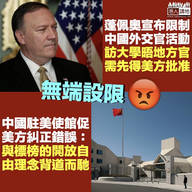 【中美角力】蓬佩奧宣布限制中國外交官在美活動 華駐美大使館斥無端設限:與標榜開放自由理念背道而馳