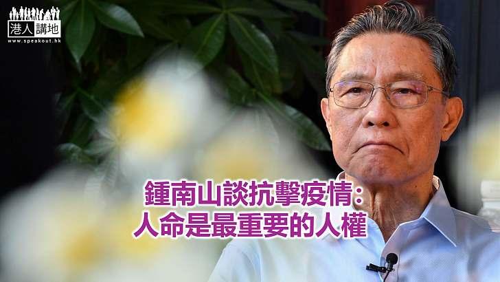 【焦點新聞】鍾南山指疫情下中國保住大量人命是最大人權表現