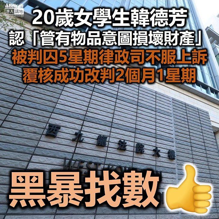 【修例風波】20歲女學生韓德芳、黑暴運動中藏鐵鎚罪成 律政司申刑期覆核成功改判囚2個月1星期