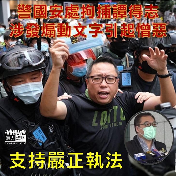【支持警方執法】警方國安處拘捕「快必」譚得志,指涉發表煽動文字