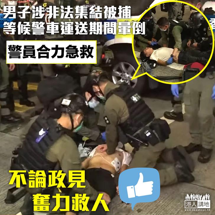 【奮力救人】被捕男警車上突不適暈倒 警員合力急救