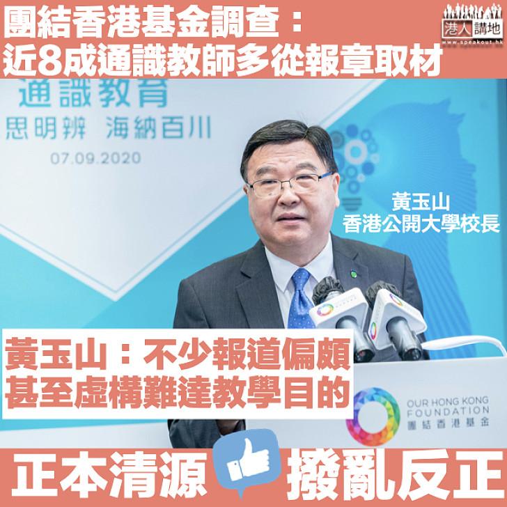 【正本清源】團結香港基金調查顯示近8成通識教師多從報章取材 黃玉山:不少報道偏頗甚至虛構、難達教學目的