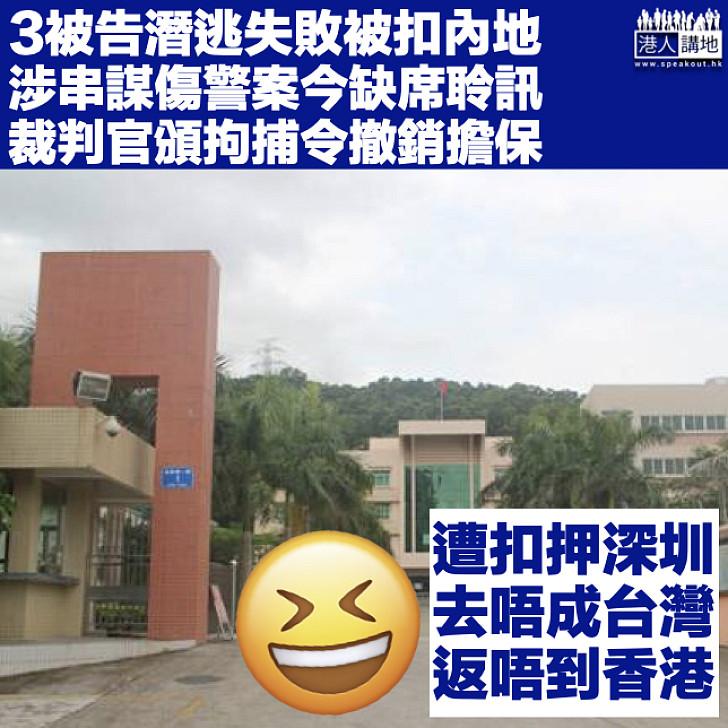 【缺席聆訊】7男涉串謀傷警再開庭聆訊、3人涉潛逃台灣失敗被扣內地 裁判官頒拘捕令撤銷3人擔保