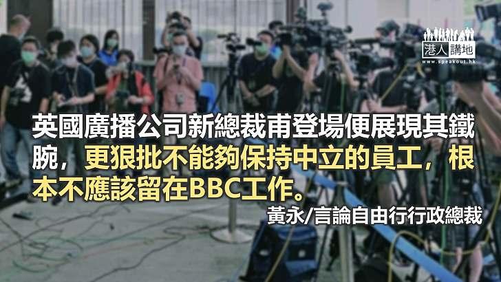 BBC新總裁上場第一擊