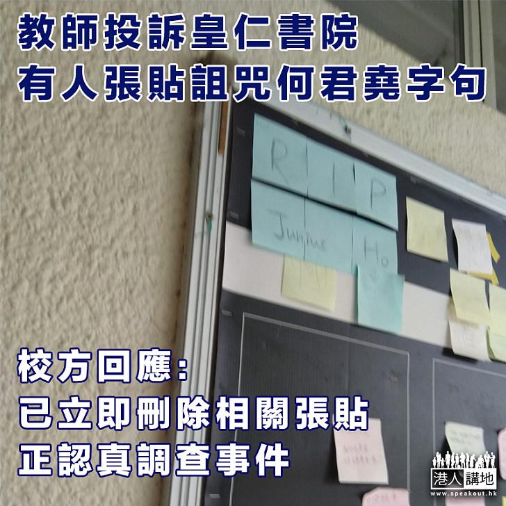 【散播仇恨】教師投訴皇仁書院有人張貼詛咒何君堯字句 校方:已刪除、正認真調查事件