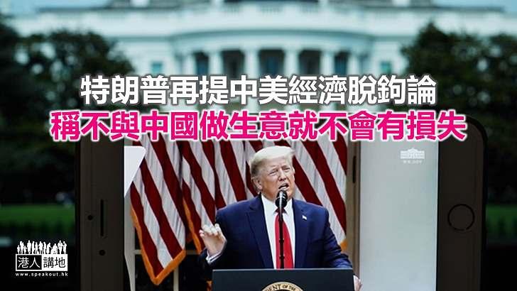 【焦點新聞】特朗普發表美國勞工節演說 宣稱將永遠結束對華依賴