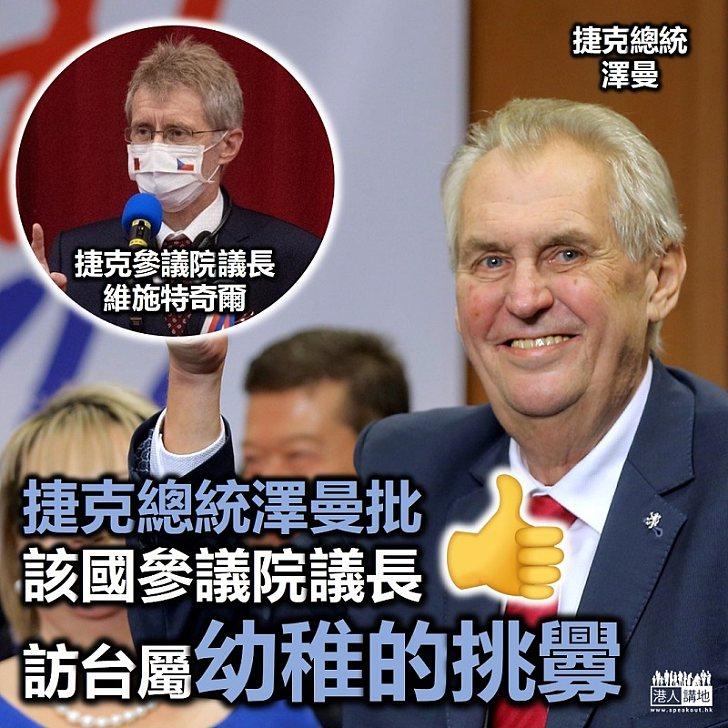 【聲援台獨】捷克總統批該國參議院議長訪台屬「幼稚的挑釁」
