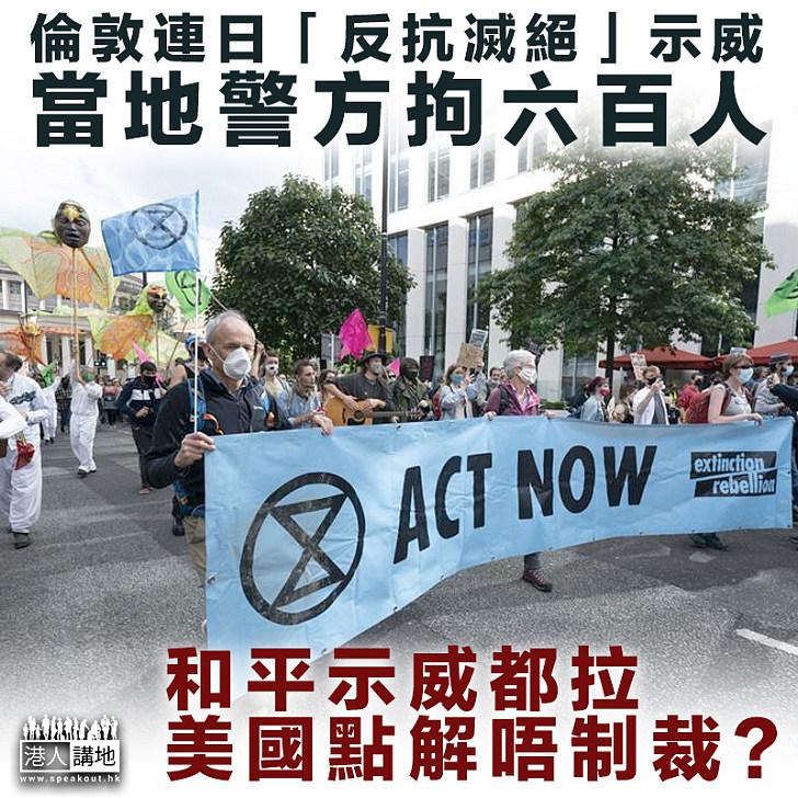 【西方國家如何處理示威?】倫敦連日「反抗滅絕」示威 當地警方拘六百人