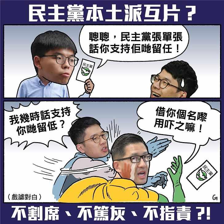 【今日網圖】民主黨本土派互片?
