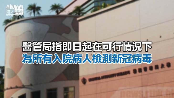 【焦點新聞】醫管局發現本港80歲以上新冠肺炎患者死亡率明顯較高