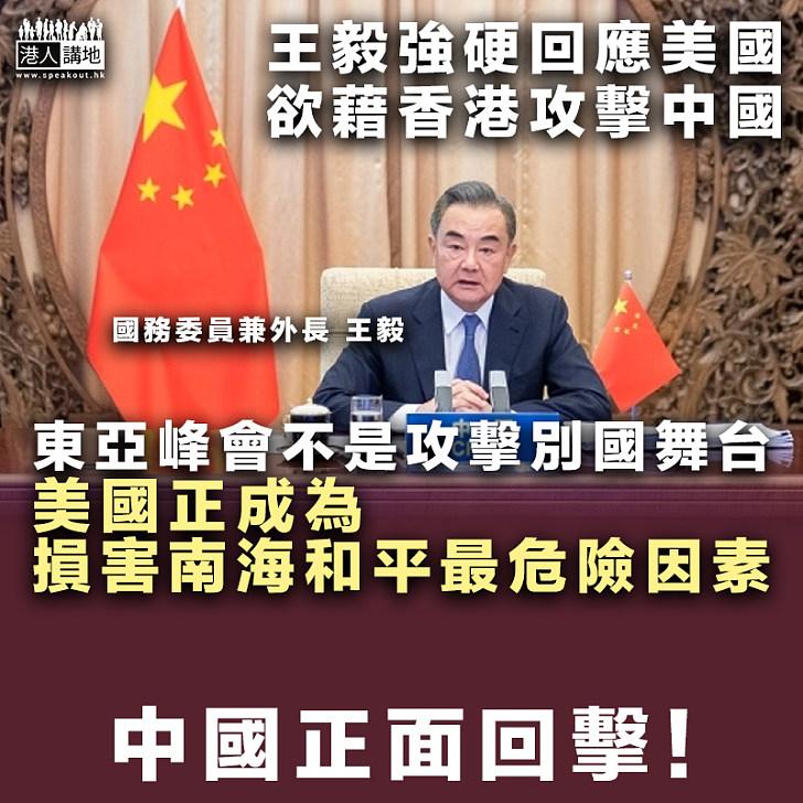 【正面回擊】又藉香港攻擊中國 王毅強硬回應美國:美國正成為損害南海和平最危險因素