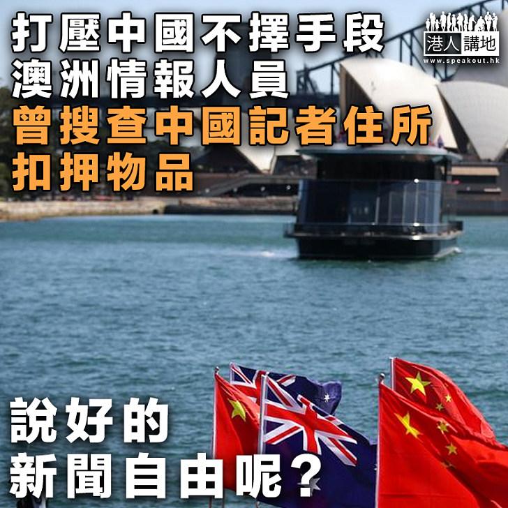 【說好的新聞自由?】澳洲情報人員曾搜查中國記者住所、扣押物品