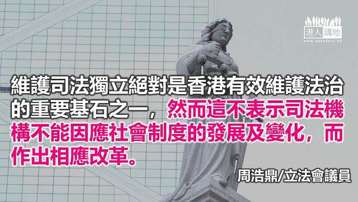 落實司法改革挽信心