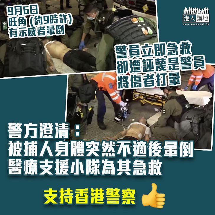 【奮力救人】遭誣蔑對男被捕人使用武力致其暈倒 警方:醫療支援小隊為被捕人急救、拯救生命