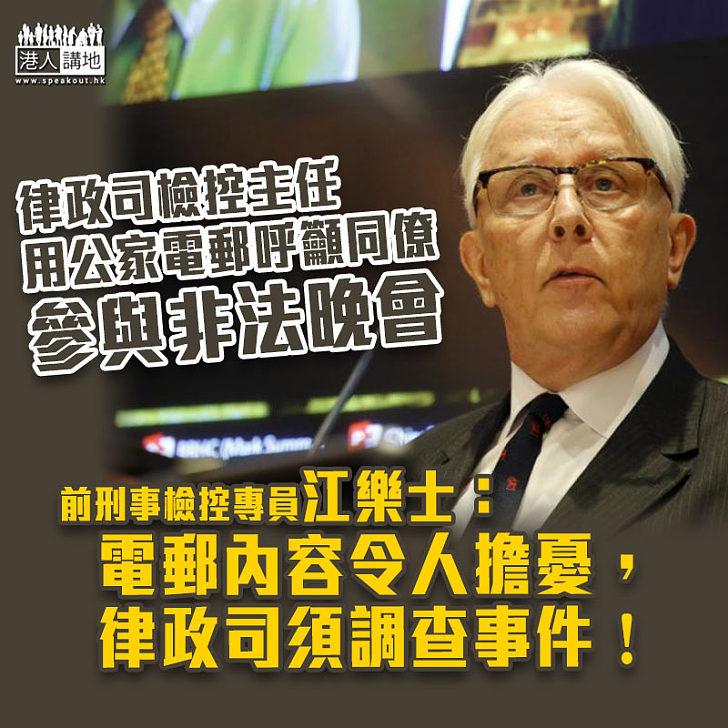 【律政亂象】律政司檢控主任內部電郵籲同僚參與非法晚會 江樂士:令人擔憂