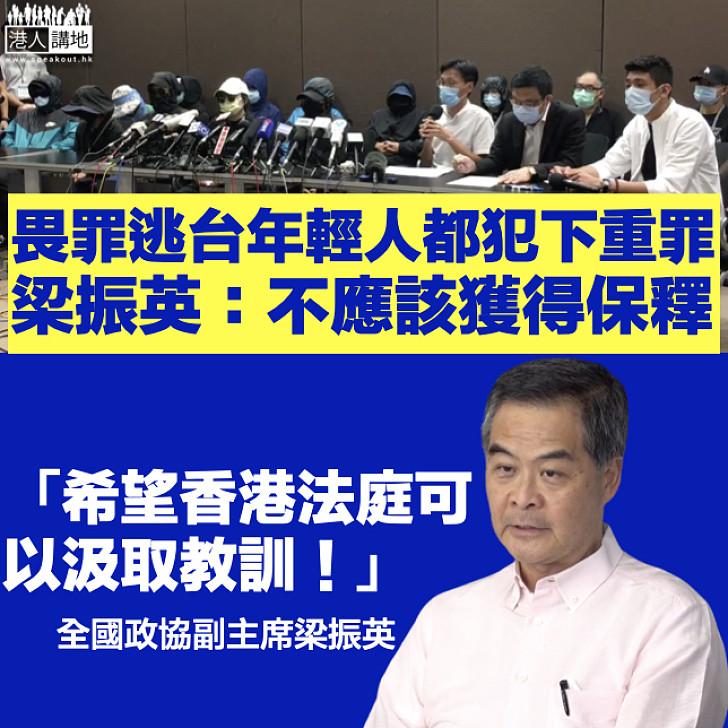 【分析透徹】梁振英:畏罪潛逃台灣的年輕人都是犯下重罪、不應該獲得保釋、希望香港法庭可以汲取教訓