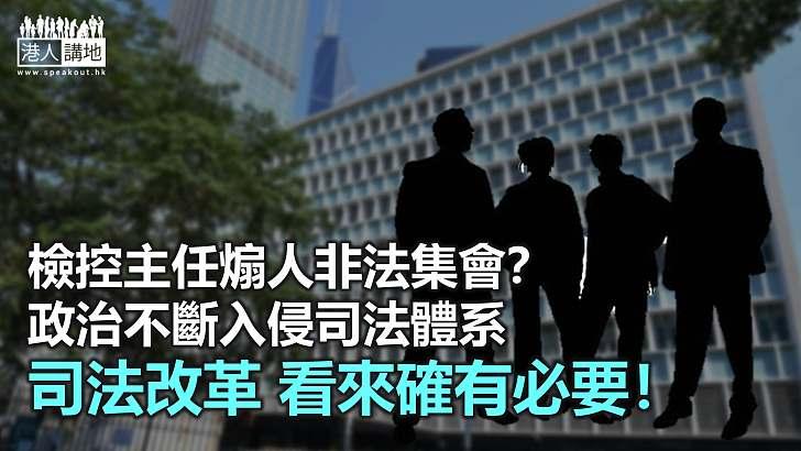 【諸行無常】檢控主任也煽人違法?
