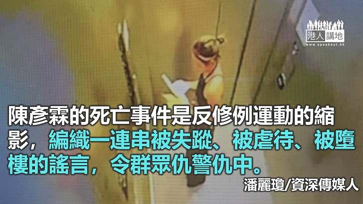陳彥霖事件反映什麼?