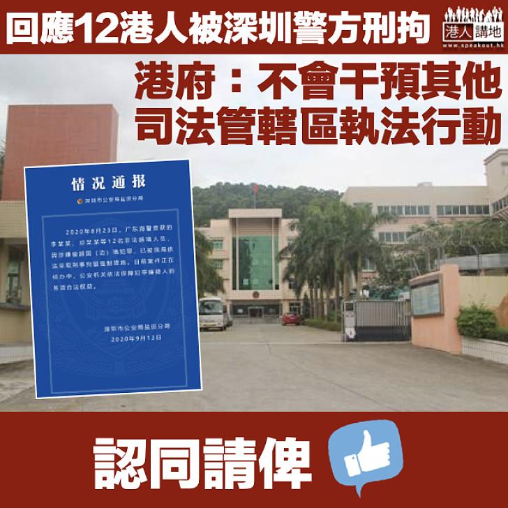 【12「瞞逃」】回應12港人被深圳警方刑拘 政府:不干預其他司法管轄區執法行動