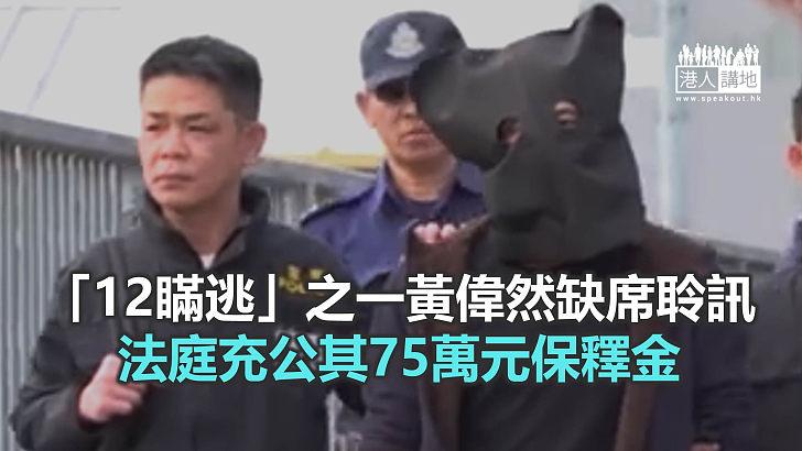 【焦點新聞】上水爆炸品案被告缺席聆訊 被頒拘捕令及充公保釋金