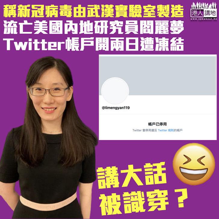 【假的真不了】稱新型冠狀病毒由武漢實驗室製造 流亡美國內地研究員閻麗夢Twitter帳戶遭凍結