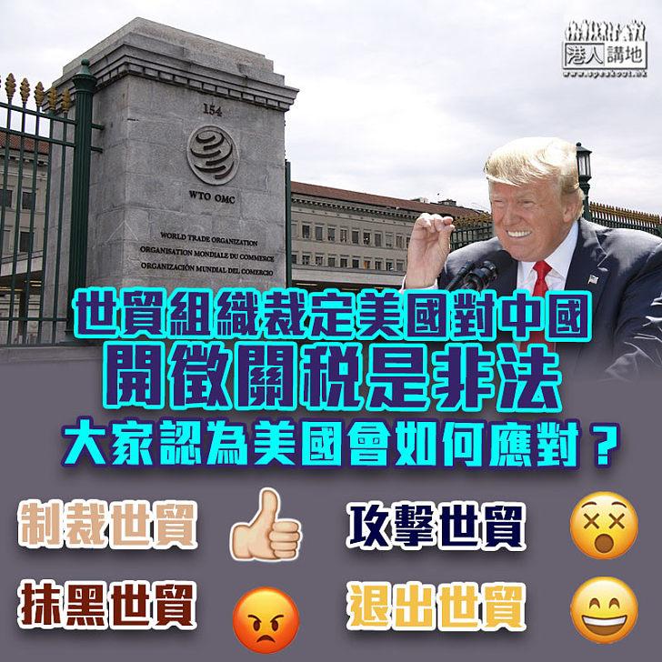 【中美貿易戰】世貿裁定美對逾二千億美元中國貨徵稅是違法 美國會如何應對?