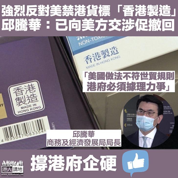 【捍衛香港利益】強烈反對美國禁港貨標「香港製造」 邱騰華:已向美方交涉促撤回