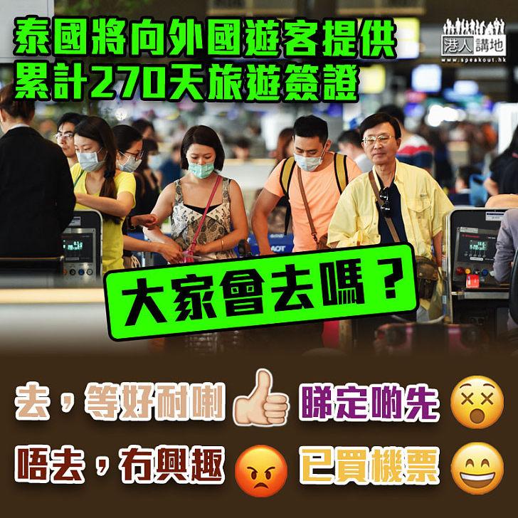 【新冠肺炎】泰國推特別觀光簽證 外國遊客最長可逗留270日