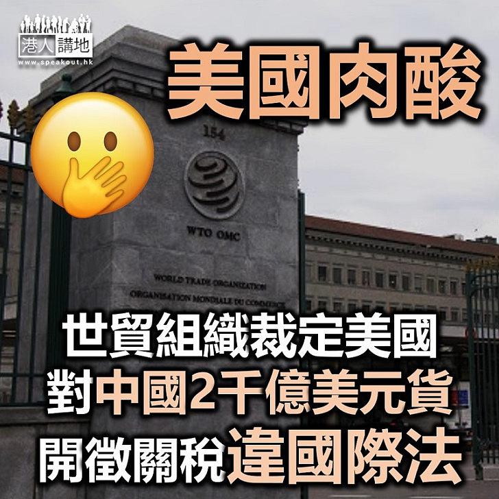 【美國唔啱】世貿裁定美國對華2000億美元貨徵關稅違國際法