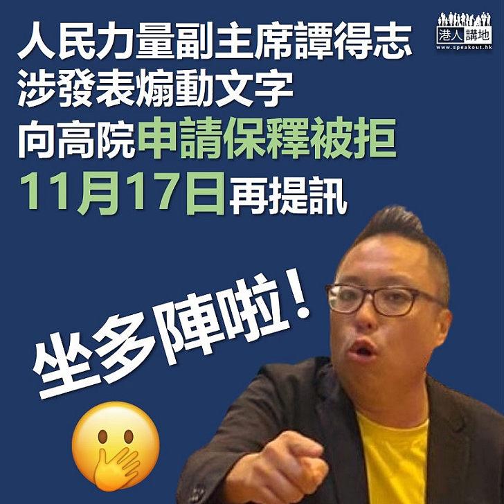 【不得保釋】人民力量副主席譚得志涉發表煽動文字、向高院申請保釋被拒