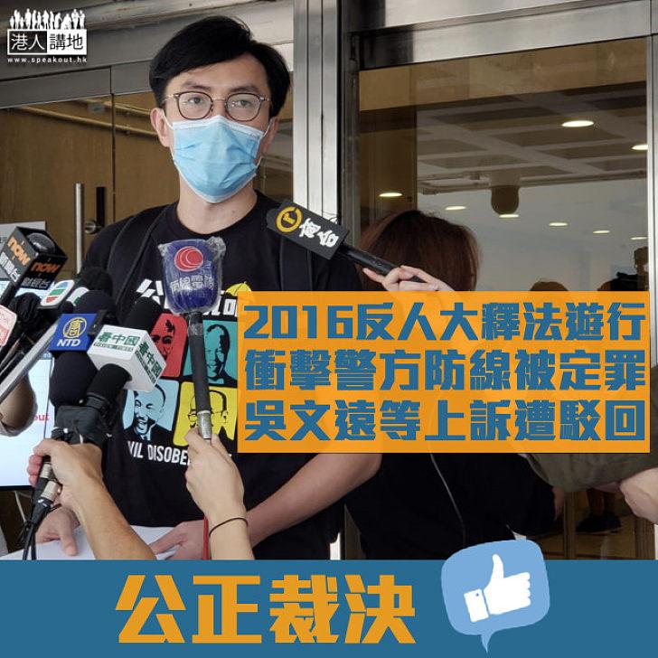 【公正裁判】吳文遠等反人大釋法遊行衝擊警方防線 不服定罪提上訴遭高院駁回