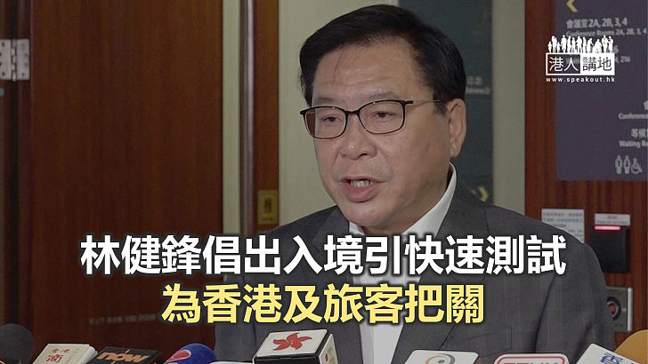 【焦點新聞】林健鋒冀港府盡快推出「港版健康碼」