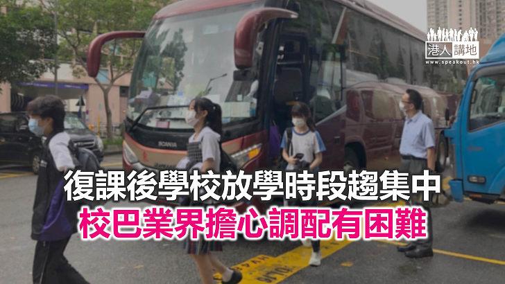 【焦點新聞】校巴業界倡幼稚園調整上課時間 以便校車調配接送